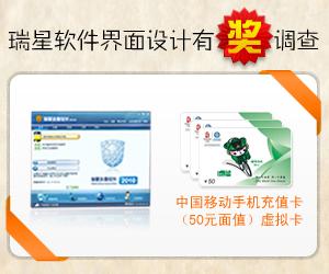 卡卡推荐  瑞星软件界面设计有奖调查装机必备 人人桌面卡卡